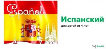 Курси іспанської мови для дітей від 4 до 15 років