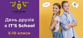 День друзів у приватній школі It's School!