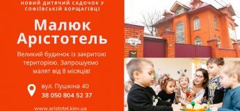 Открыт набор в новый садик Малыш Аристотель в Софиевской Борщаговке!