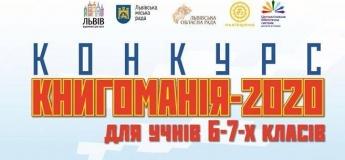 """I етап Всеукраїнського конкурсу """"Книгоманія - 2020"""""""