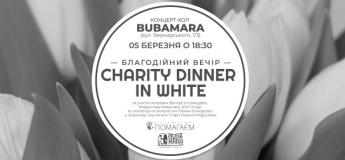 Благотворительный вечер Charity Dinner in White