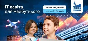 IT освіта для майбутнього