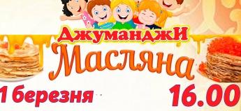 """""""Масленица"""" в Чечеловском районе Днепр"""