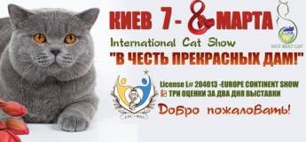 Міжнародна виставка кішок