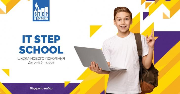 Розпочато набір на навчання до школи нового покоління It's School