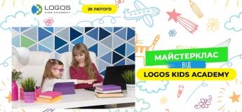 Майстер-клас від Logos Kids Academy