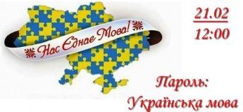 Лінгвістичний ігродрайв «Пароль: Українська мова»