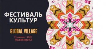 Фестиваль культур «Global Village»
