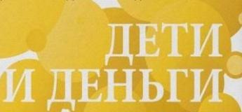"Мастер-класс ""Дети и деньги"""