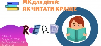 Як читати краще: майстер-клас для дітей