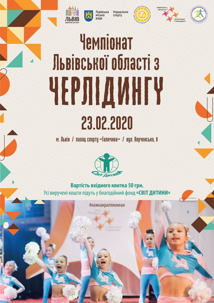 Чемпіонат Львівської області з черлідингу