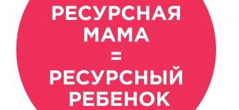 """Мегафорум """"Ресурсная мама, ресурсный ребенок"""""""