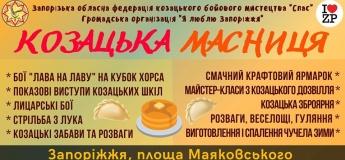 Козацька Масниця