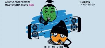 Музыкально-ритмично-хип-хоперский интенсив для детей 11-14 лет