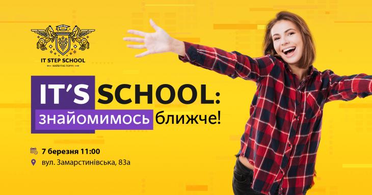 День відкритих дверей у школі нового покоління IT's School