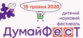 ДумайФест 2020