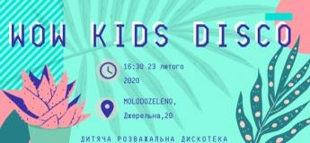 Яскрава і незабутня дитяча дискотека Wow Kids Disco