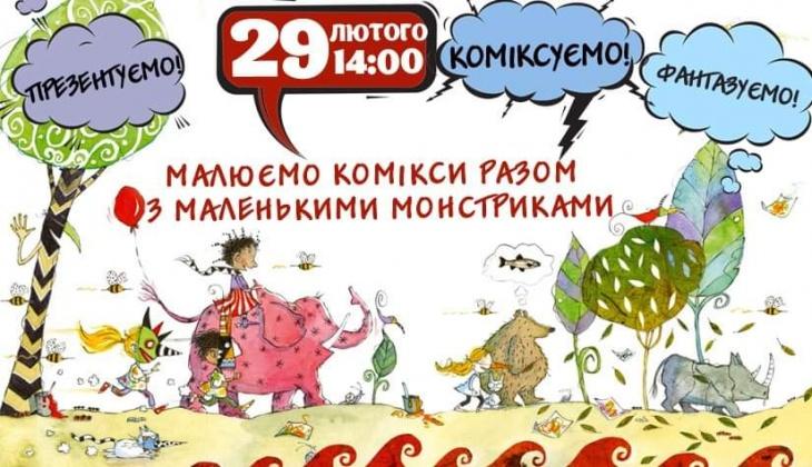 Презентація коміксів