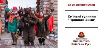 На Київщині влаштують проводи зими з «хмільними гуляннями»