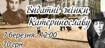 """Авторская экскурсия """"Выдающиеся женщины Екатеринослава"""""""