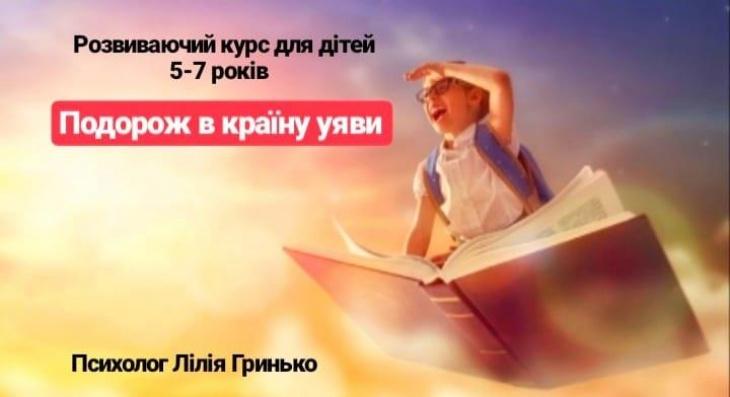 """Розвиваючий курс для дітей """"Подорож в країну уяви"""""""