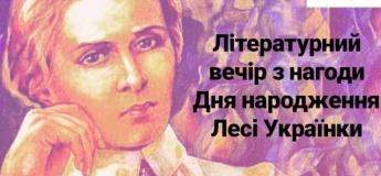 Літературний вечір з нагоди Дня народження Лесі Українки