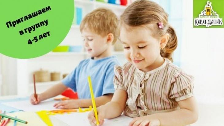 Комплексные занятия для детей 4-5 лет