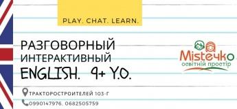 Інтерактивна англійська мова 9+