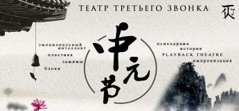 """Набор! Плейбек-театр """"Театр Третьего Звонка"""""""