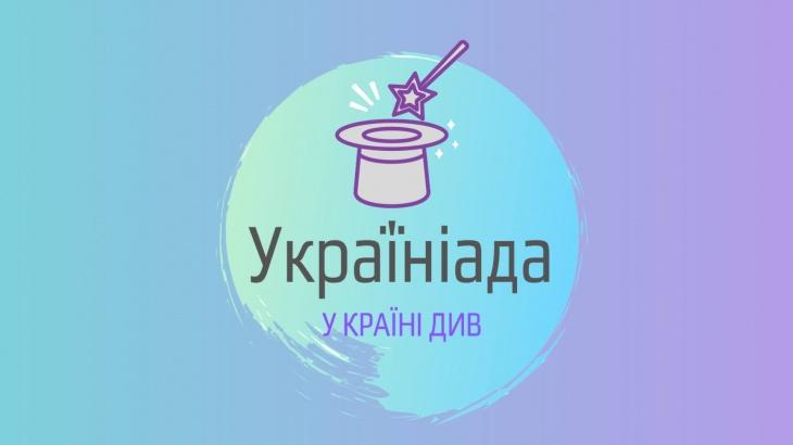 Україніада 2020