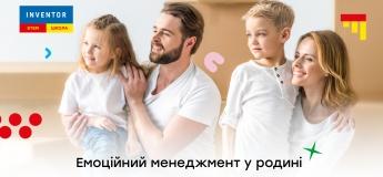 Емоційний менеджмент у родині