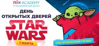 ТВОЯ ВСЕЛЕННАЯ STAR WARS В NIX ACADEMY!