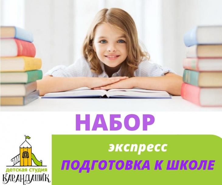 Экспресс подготовка к школе!