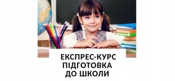 """Експрес- курс """"Підготовка до школи"""""""