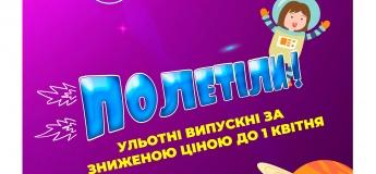 """Космические выпускные в """"Планете"""""""