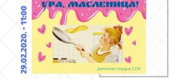 """Масленица и кулинарный мастер-класс в Студии """"СОК"""""""