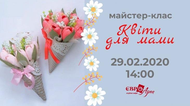 """Майстер-клас """"Квіти для мами"""""""