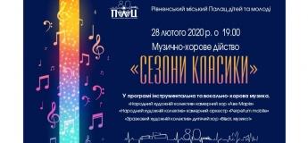 """Музично-хорове дійство """"Сезони класики"""""""