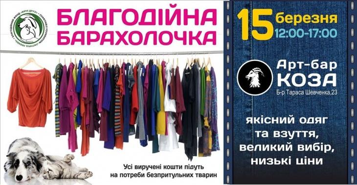Благодійний Розпродаж Одягу для Допомоги Безпритульним Тваринам