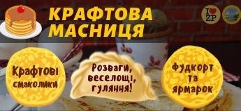 Крафтова Масниця 29 лютого!