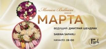 8 Марта в Monica Bellucci