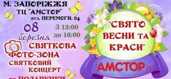 Свято весни та краси у ТЦ Амстор