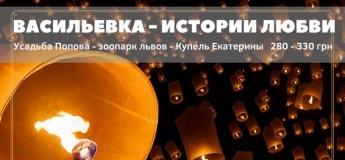 Васильевка - истории любви
