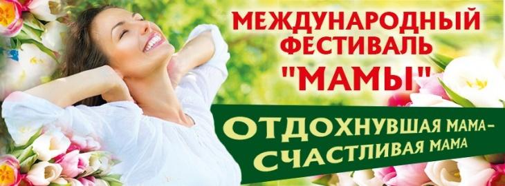 """Международный фестиваль """"Мамы"""""""