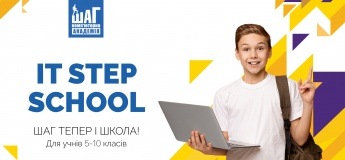 IT'S School - загальноосвiтня школа з поглибленим вивченням ІТ та іноземних мов
