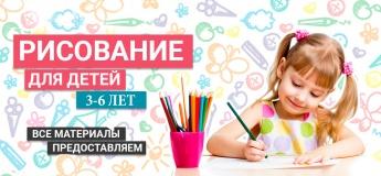 КУРС «РИСОВАНИЕ ДЛЯ ДЕТЕЙ 3-6 ЛЕТ»