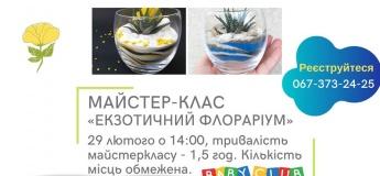 """Майстер-клас """"Екзотичний флораріум"""""""