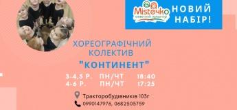 """Набор в хореографический коллектив """"Континент"""""""