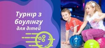 Безкоштовний МК - турнір з боулінгу для дітей!