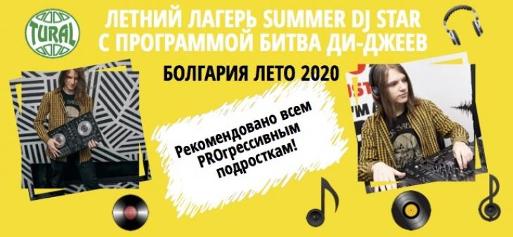 ЛІТНІЙ ТАБІР «SUMMER DJ STAR» C ПРОГРАМОЮ БИТВА ДІДЖЕЇВ